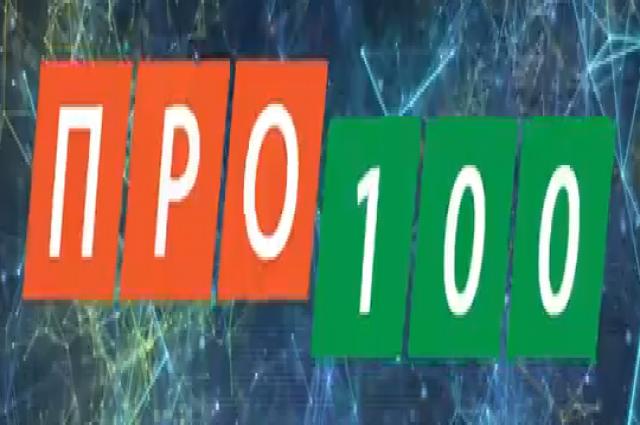 Платёжная банковская карта ПРО100.