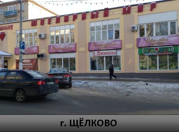 """Магазин """"Джинсовый стиль"""" в г. ЩЕЛКОВО , Московской области, улица Комарова, 7,  ТЦ """"КАМЕЛИЯ"""", 2 этаж."""