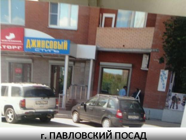 """Магазин """" ДЖИНСОВЫЙ СТИЛЬ """" в г. ПАВЛОВСКИЙ ПОСАД, Московской области, улица Герцена, 12, 1-й этаж."""