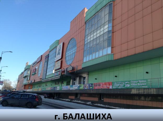 """Магазин """"ДЖИНСОВЫЙ СТИЛЬ""""пав.№112-а, г. БАЛАШИХА , Московской области, шоссе Энтузиастов, 54-а, ТЦ """"ГАЛИОН"""", 1 этаж."""
